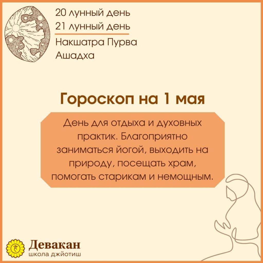 гороскоп на сегодня 1 мая 2021