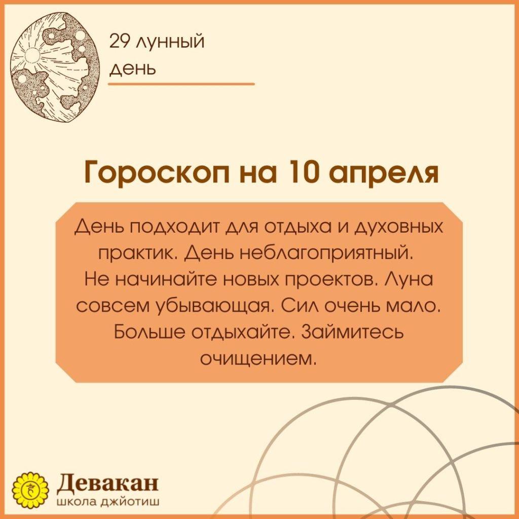 гороскоп на сегодня 10 апреля 2021
