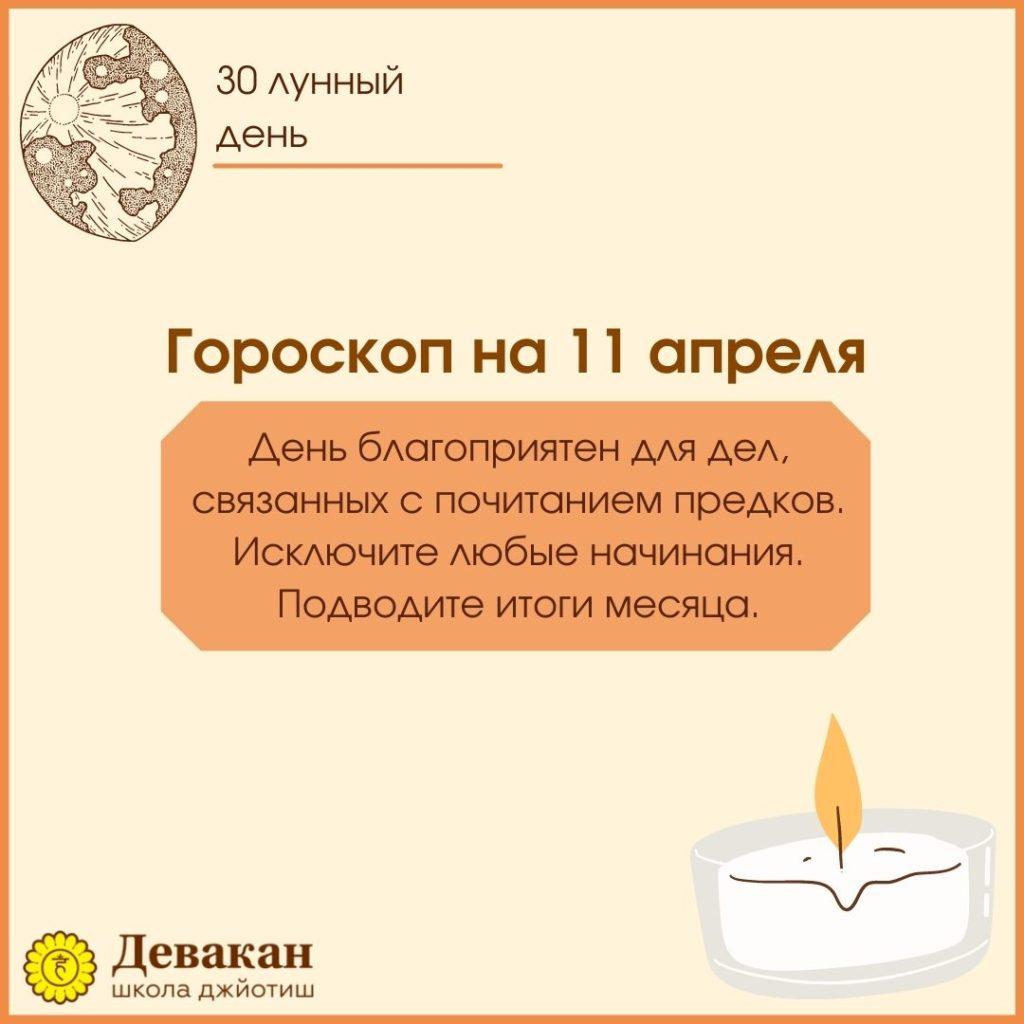 гороскоп на сегодня 11 апреля 2021