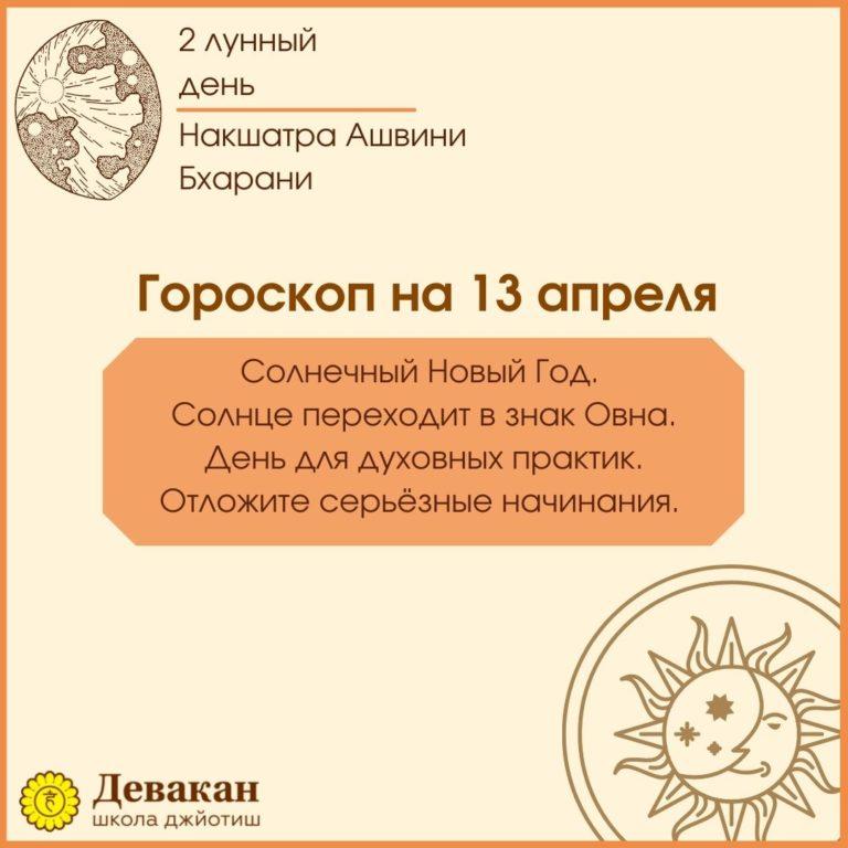 гороскоп на сегодня 13 апреля 2021
