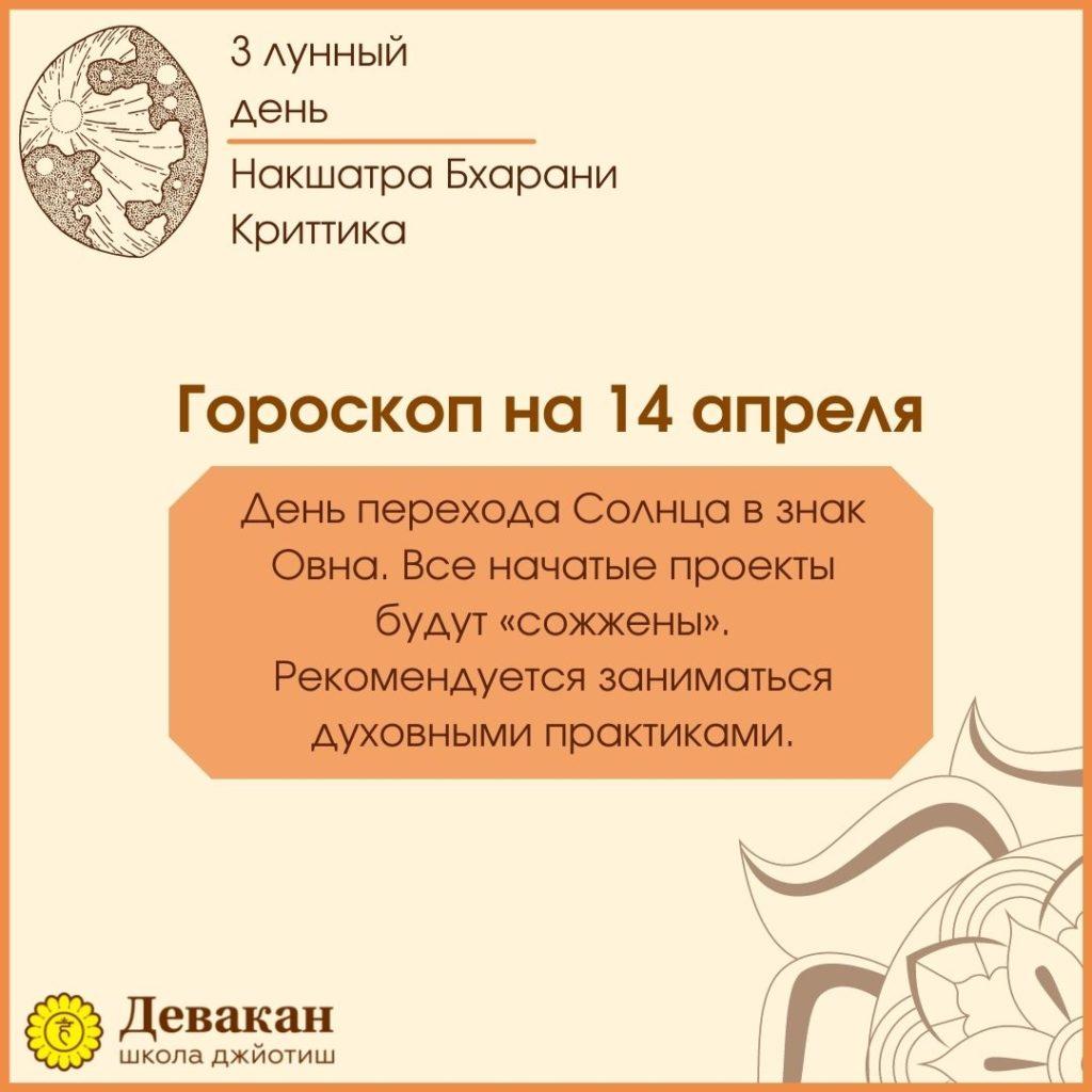 гороскоп на сегодня 14 апреля 2021