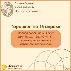 гороскоп на сегодня 15 апреля 2021