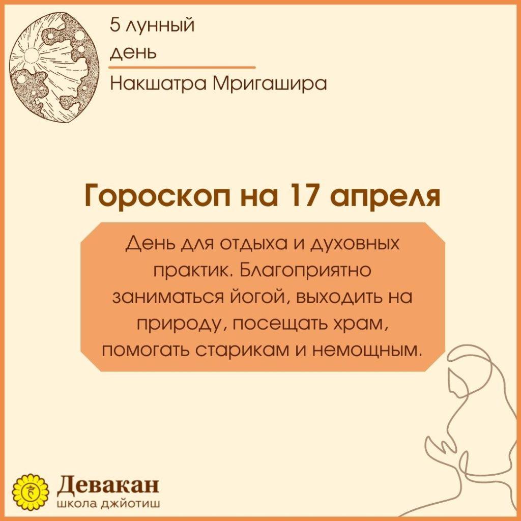 гороскоп на сегодня 17 апреля 2021