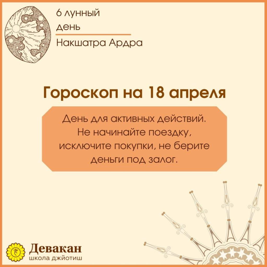 гороскоп на сегодня 18 апреля 2021