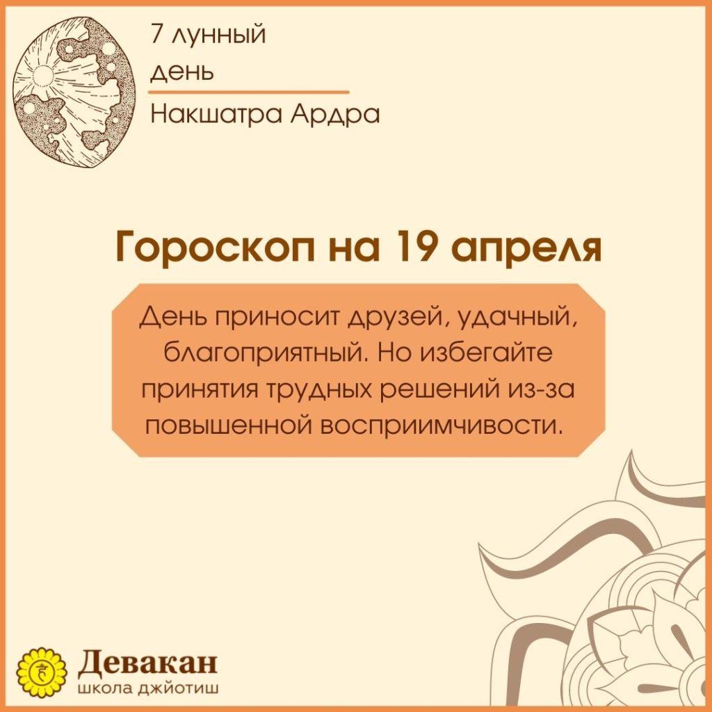 гороскоп на сегодня 19 апреля 2021