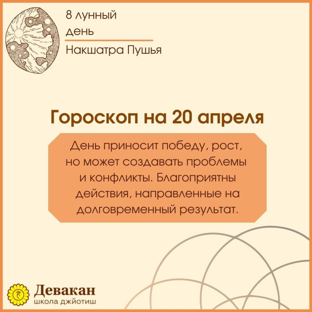 гороскоп на сегодня 20 апреля 2021