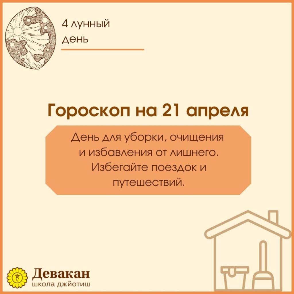 гороскоп на сегодня 21 апреля 2021