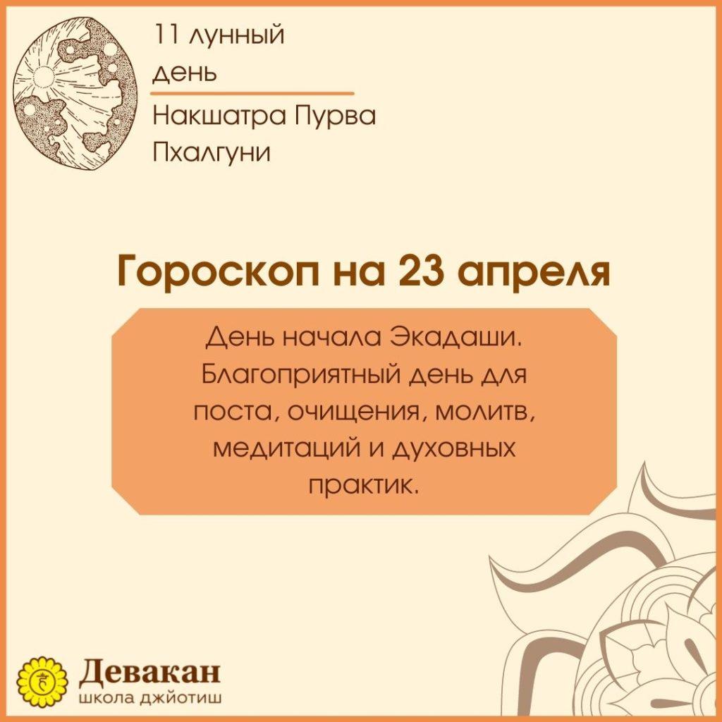 гороскоп на сегодня 23 апреля 2021