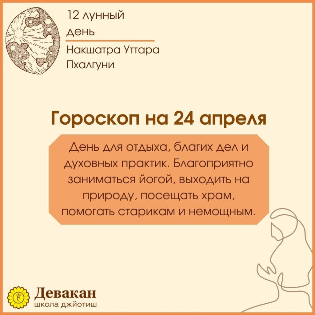 гороскоп на сегодня 24 апреля 2021
