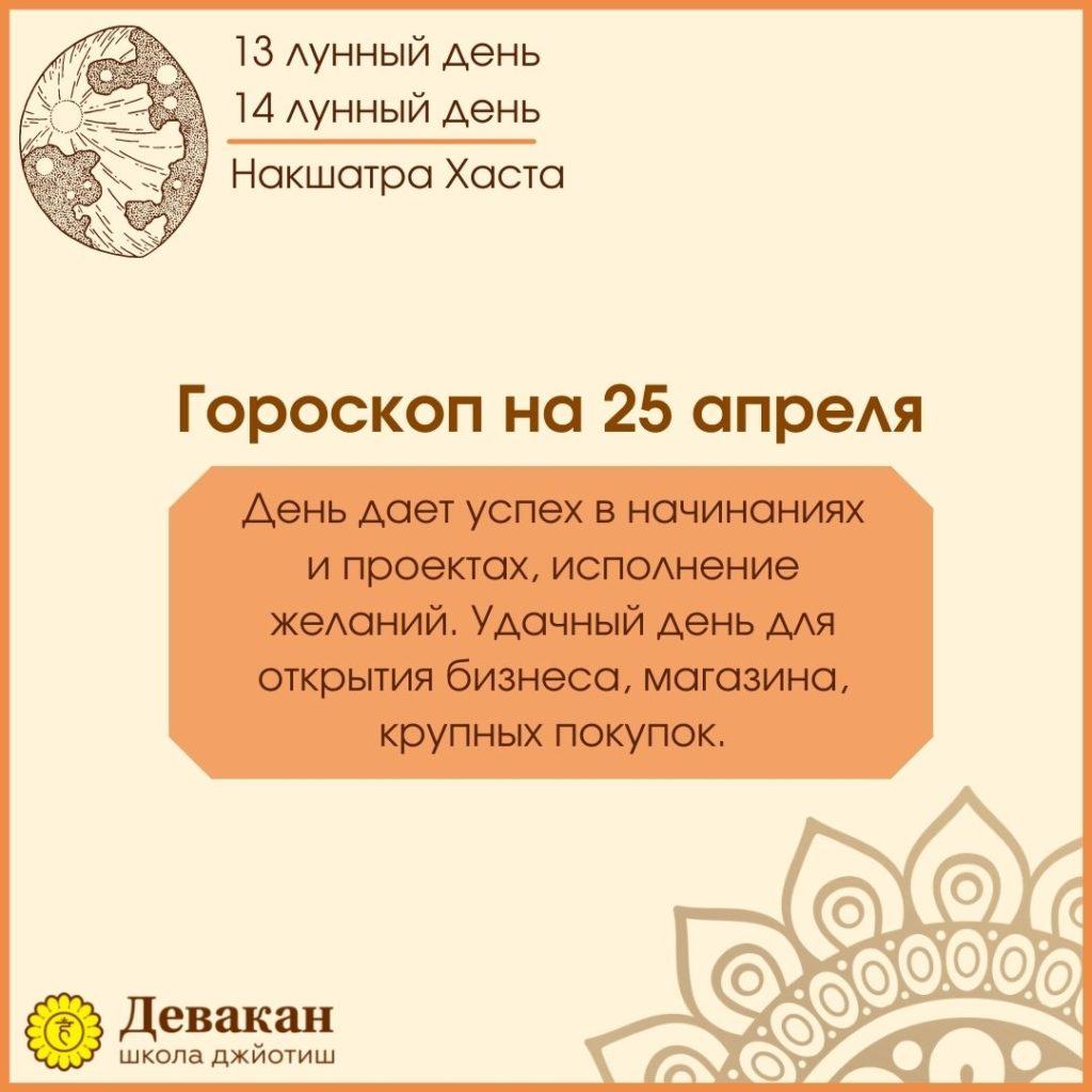 гороскоп на сегодня 25 апреля 2021