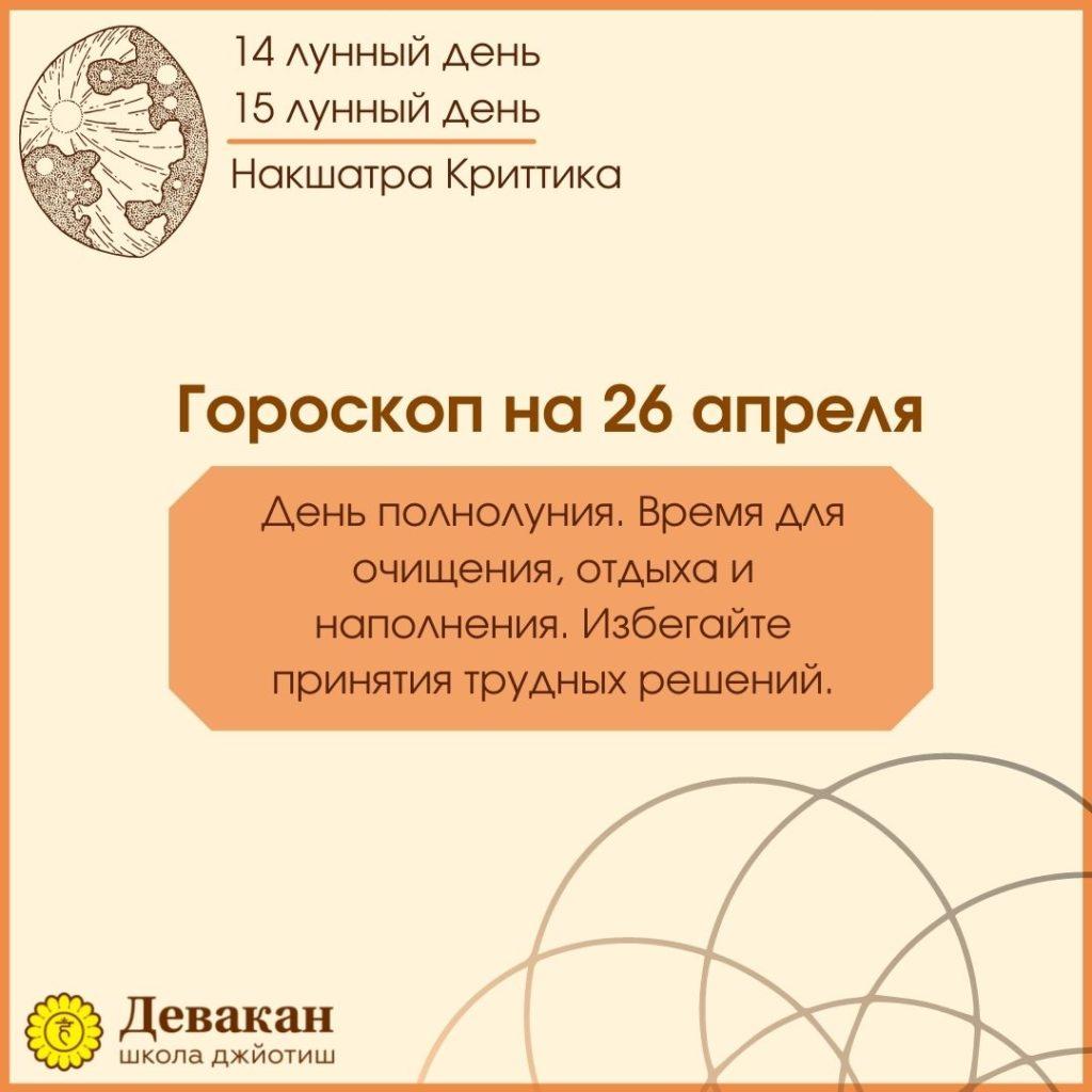 гороскоп на сегодня 26 апреля 2021