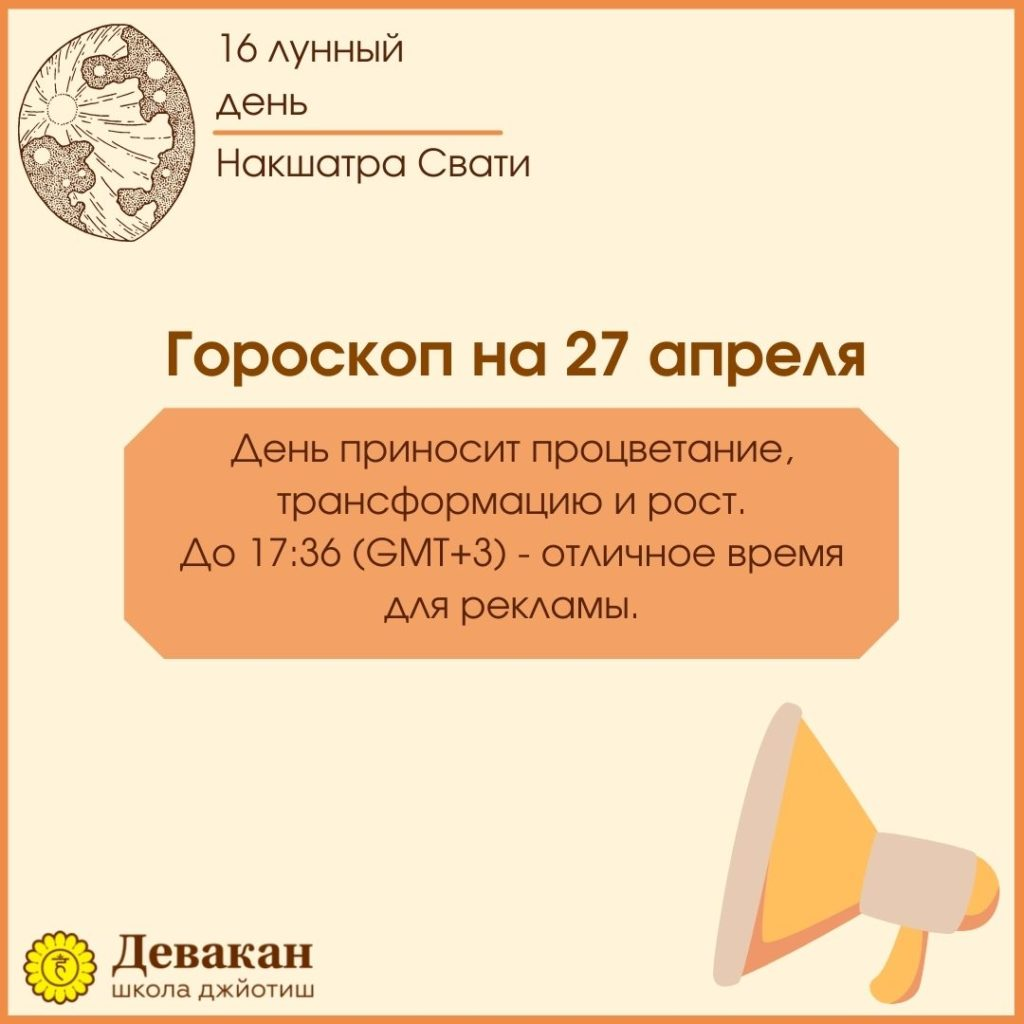 гороскоп на сегодня 27 апреля 2021