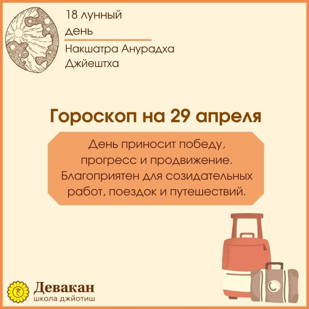 гороскоп на сегодня 29 апреля 2021