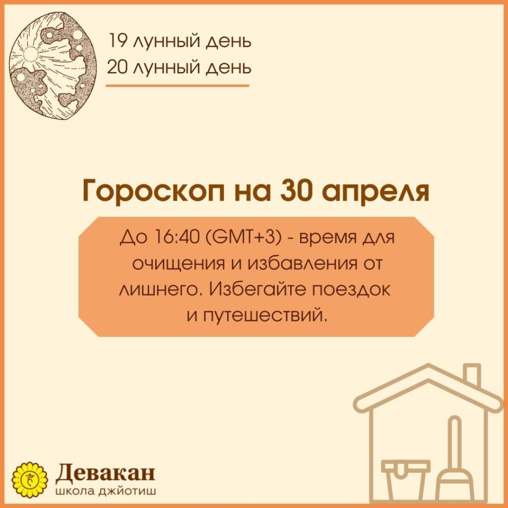 гороскоп на сегодня 30 апреля 2021