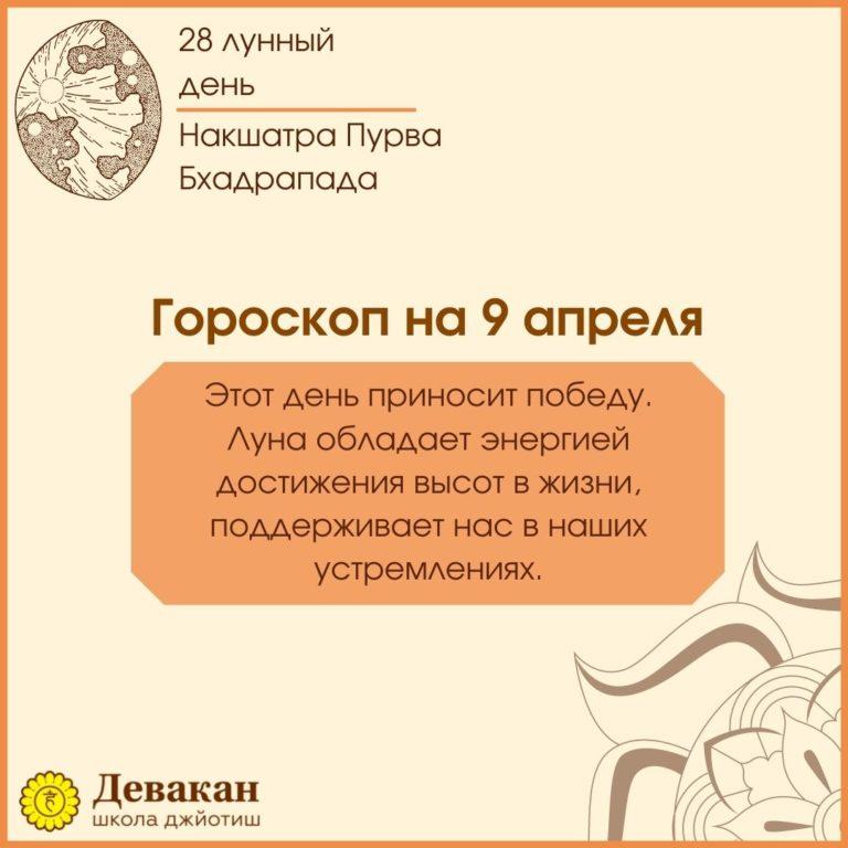 гороскоп на сегодня 9 апреля 2021