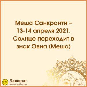 Меша Санкранти 13-14 апреля 2021