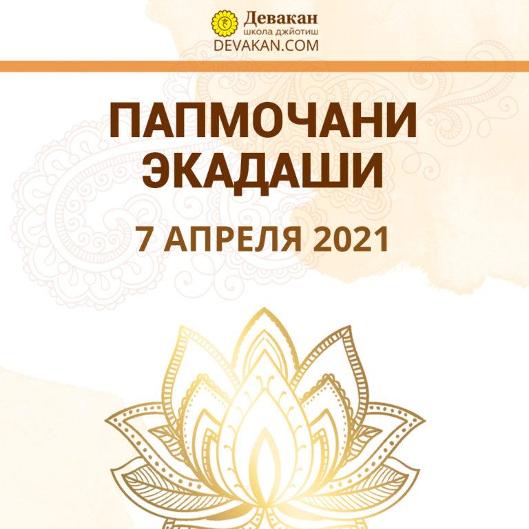 Папмочани экадаши 7 апреля 2021