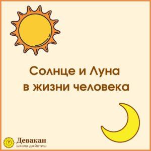 Солнце и Луна в жизни человека
