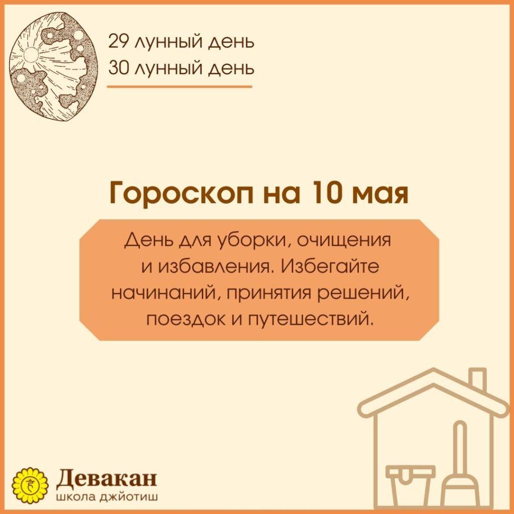 гороскоп на сегодня 10 мая 2021