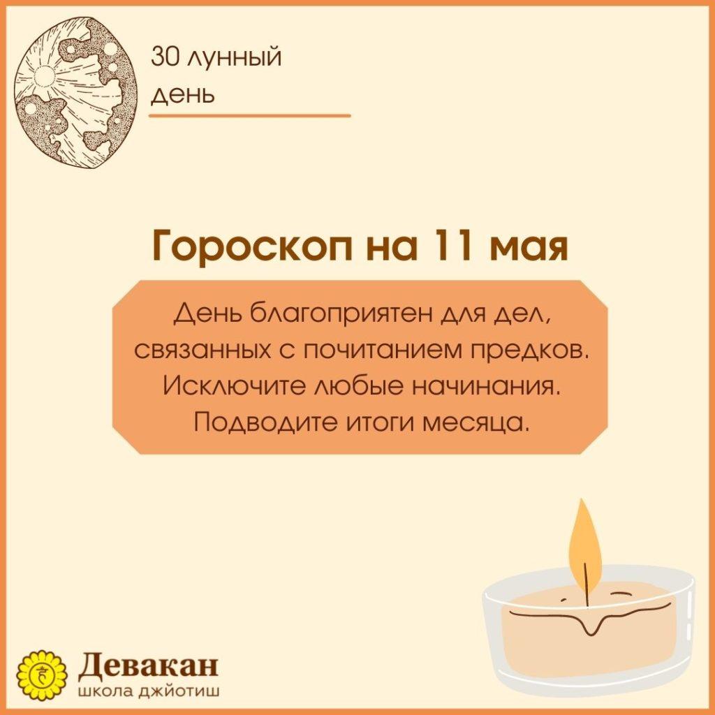 гороскоп на сегодня 11 мая 2021