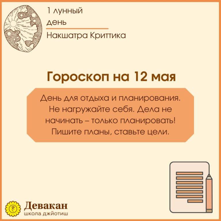 гороскоп на сегодня 12 мая 2021