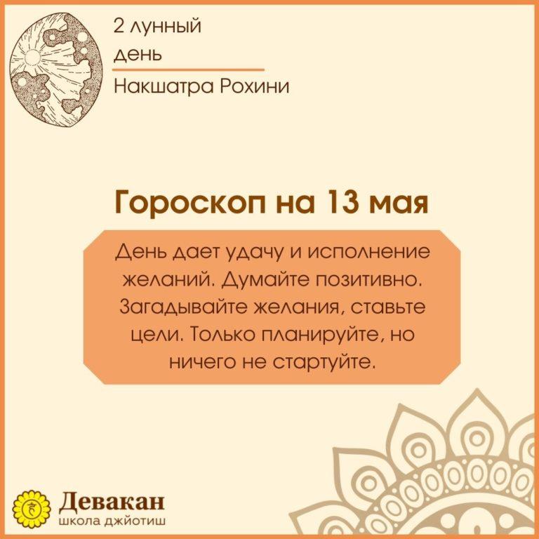 гороскоп на сегодня 13 мая 2021