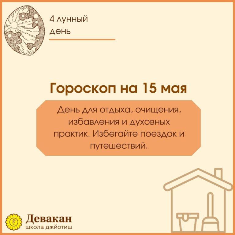 гороскоп на сегодня 15 мая 2021
