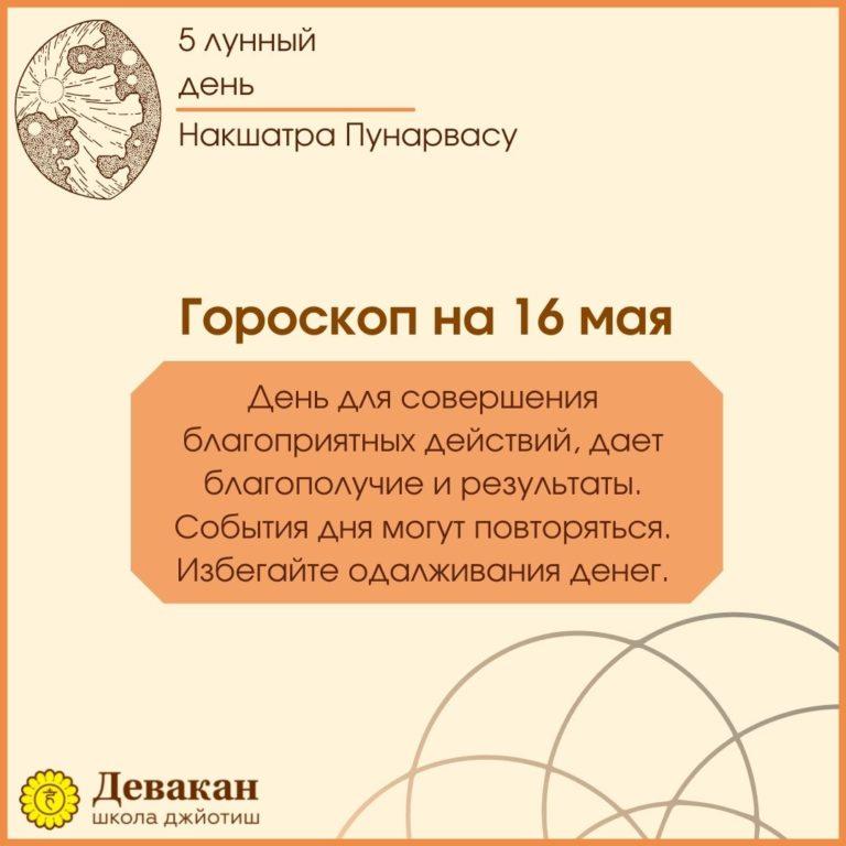 гороскоп на сегодня 16 мая 2021