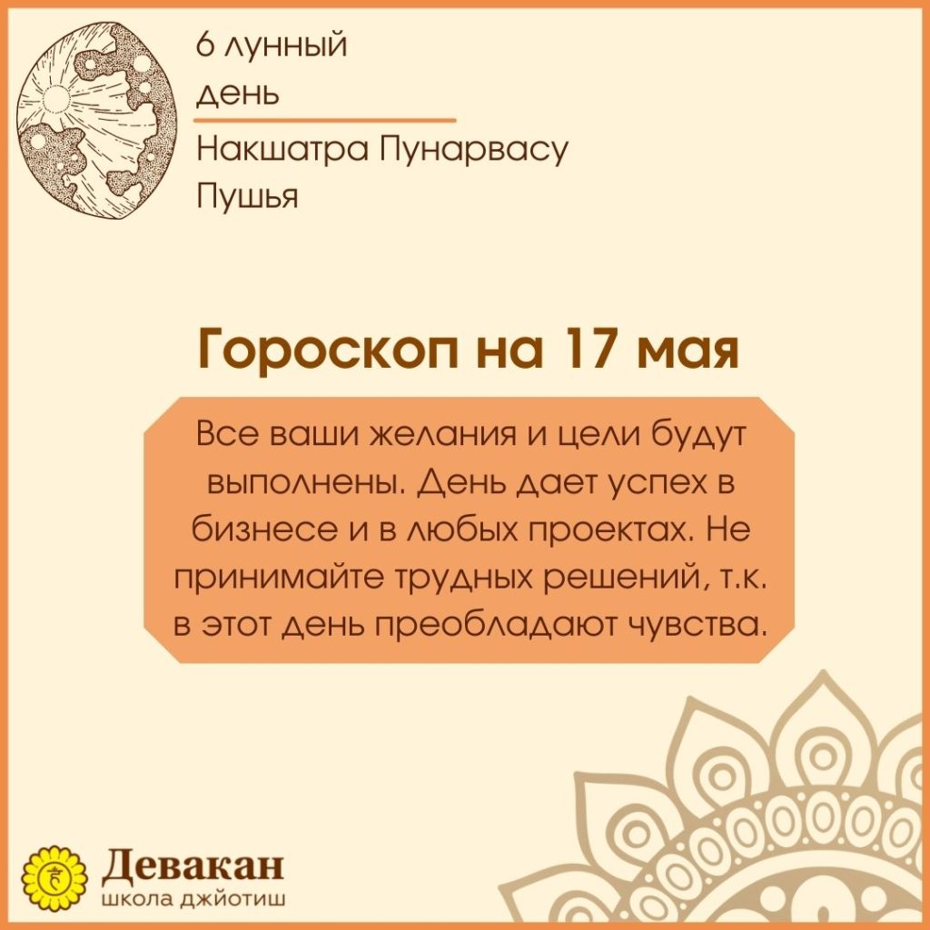 гороскоп на сегодня 17 мая 2021