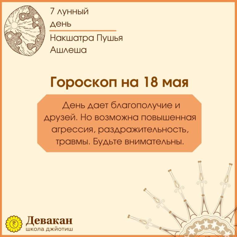 гороскоп на сегодня 18 мая 2021