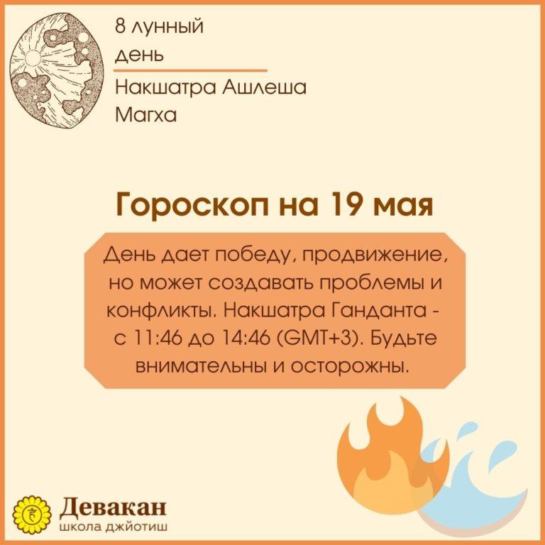 гороскоп на сегодня 19 мая 2021