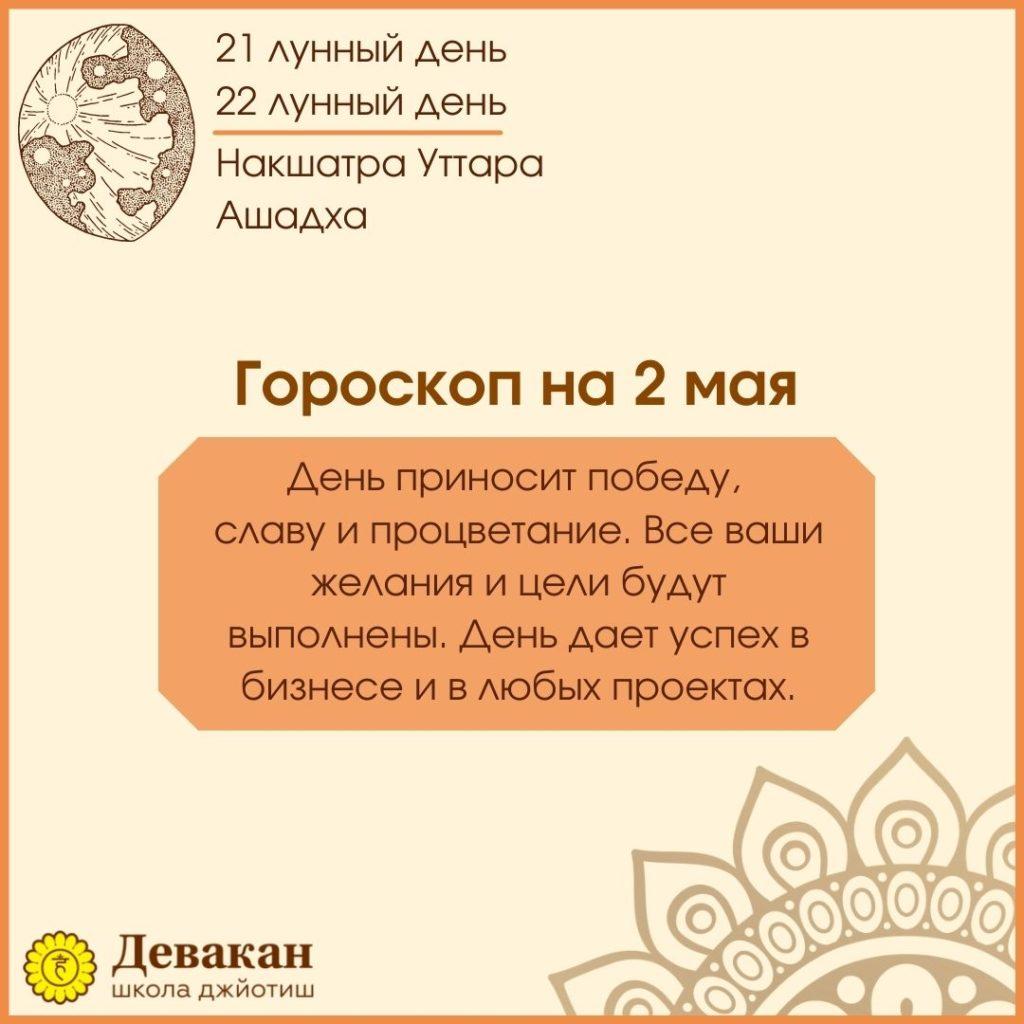 гороскоп на сегодня 2 мая 2021