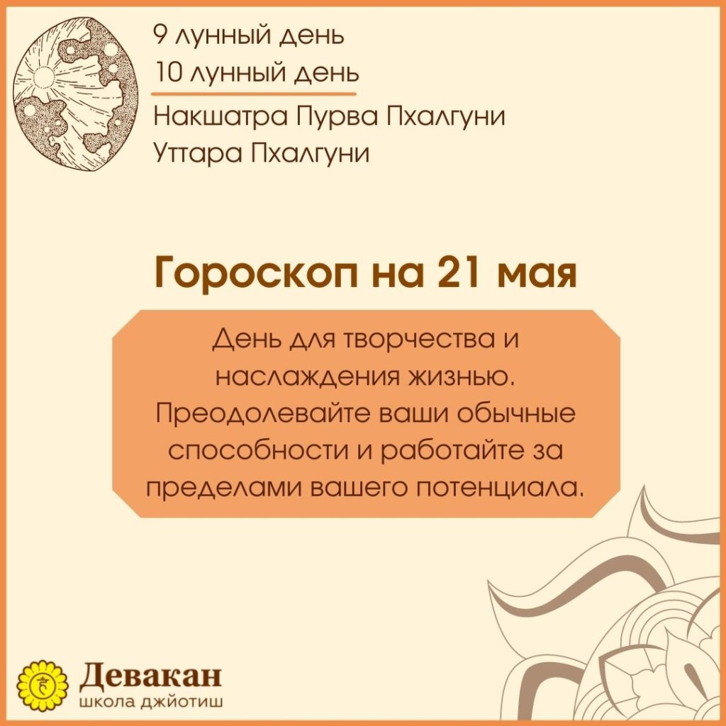 гороскоп на сегодня 21 мая 2021