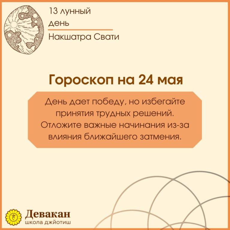 гороскоп на сегодня 24 мая 2021