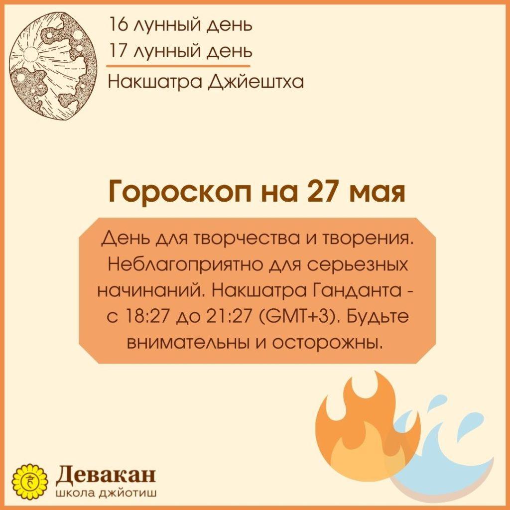 гороскоп на сегодня 27 мая 2021