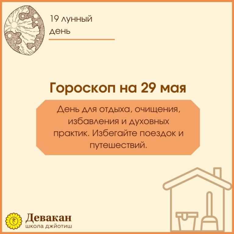 гороскоп на сегодня 29 мая 2021
