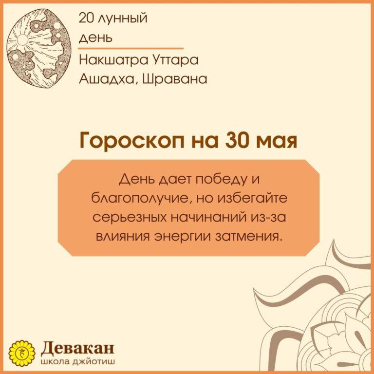 гороскоп на сегодня 30 мая 2021