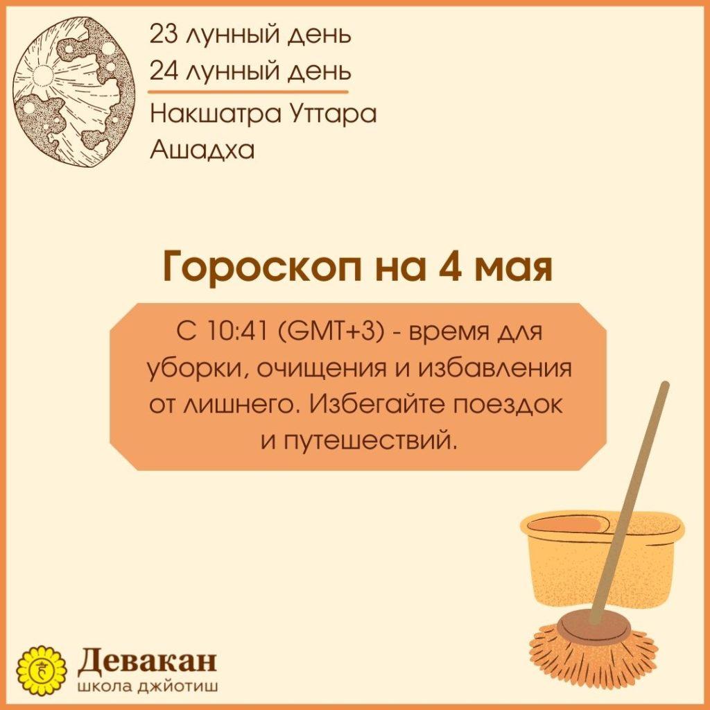 гороскоп на сегодня 4 мая 2021