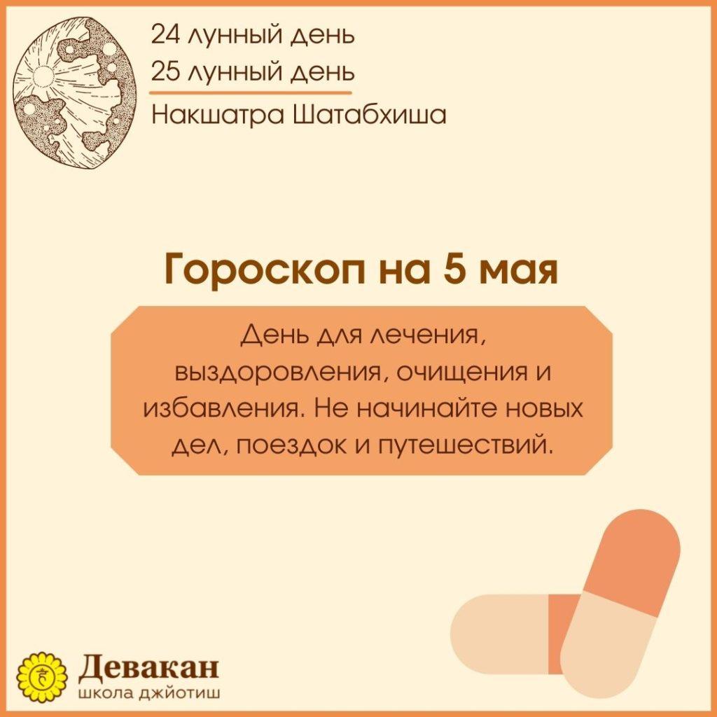 гороскоп на сегодня 5 мая 2021