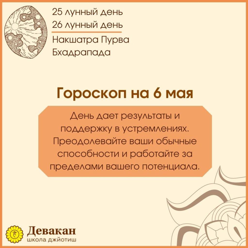 гороскоп на сегодня 6 мая 2021
