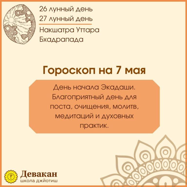 гороскоп на сегодня 7 мая 2021