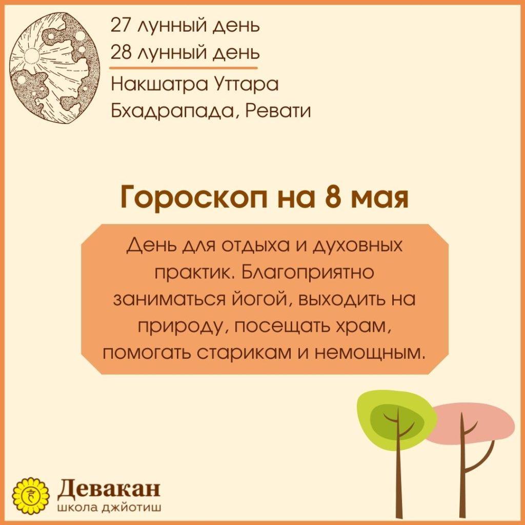 гороскоп на сегодня 8 мая 2021