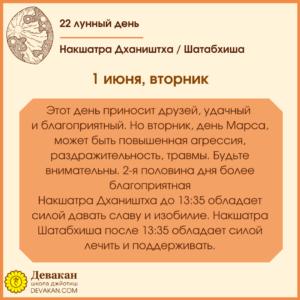 гороскоп на завтра 1 июня 2021