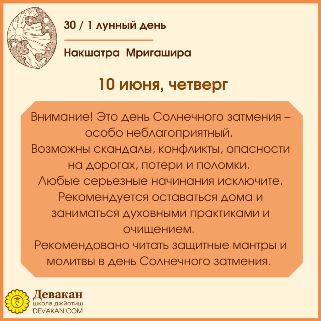 Лунный календарь и Гороскоп на неделю с 7 по 13 июня 2021 4