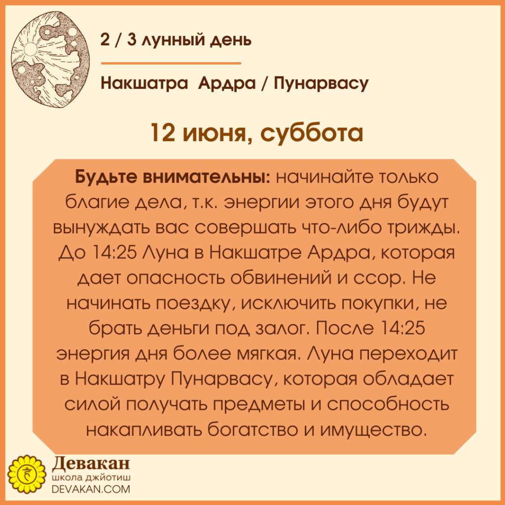 Лунный календарь и Гороскоп на неделю с 7 по 13 июня 2021 6