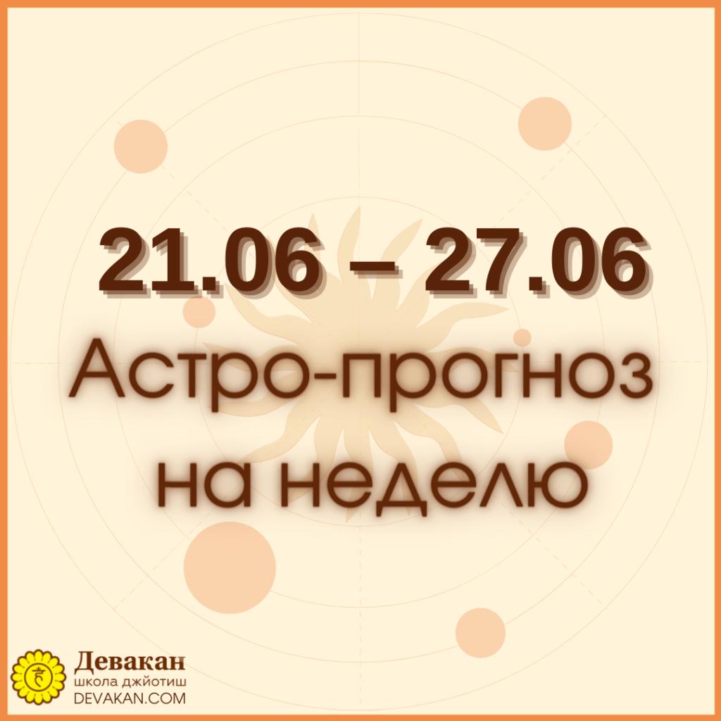 Лунный календарь и Гороскоп на неделю с 21 по 27 июня 2021