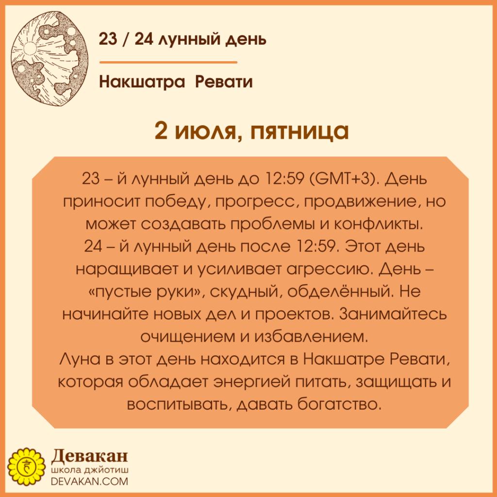 Лунный календарь и Гороскоп на неделю с 28 июня по 4 июля 2021 5