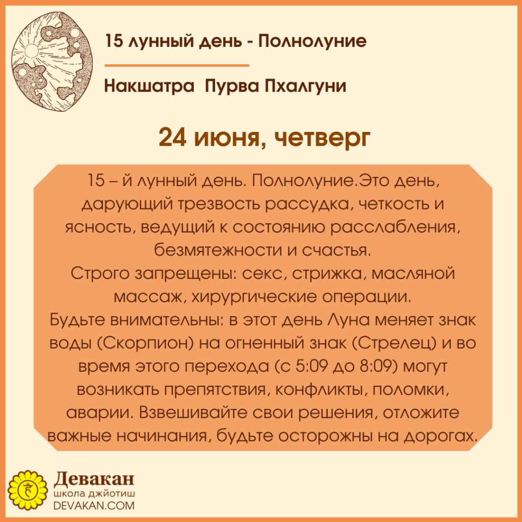 Лунный календарь и Гороскоп на неделю с 21 по 27 июня 2021 4
