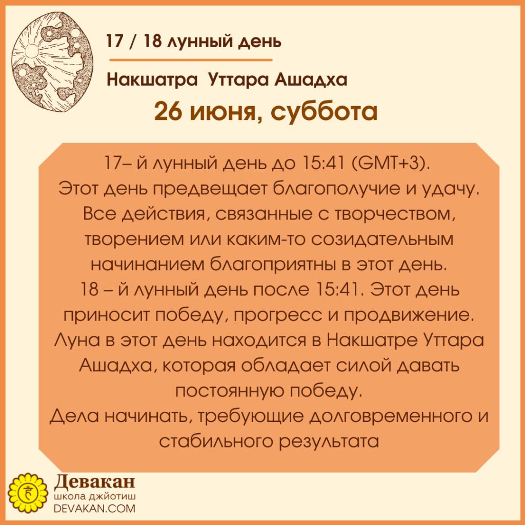 Лунный календарь и Гороскоп на неделю с 21 по 27 июня 2021 6