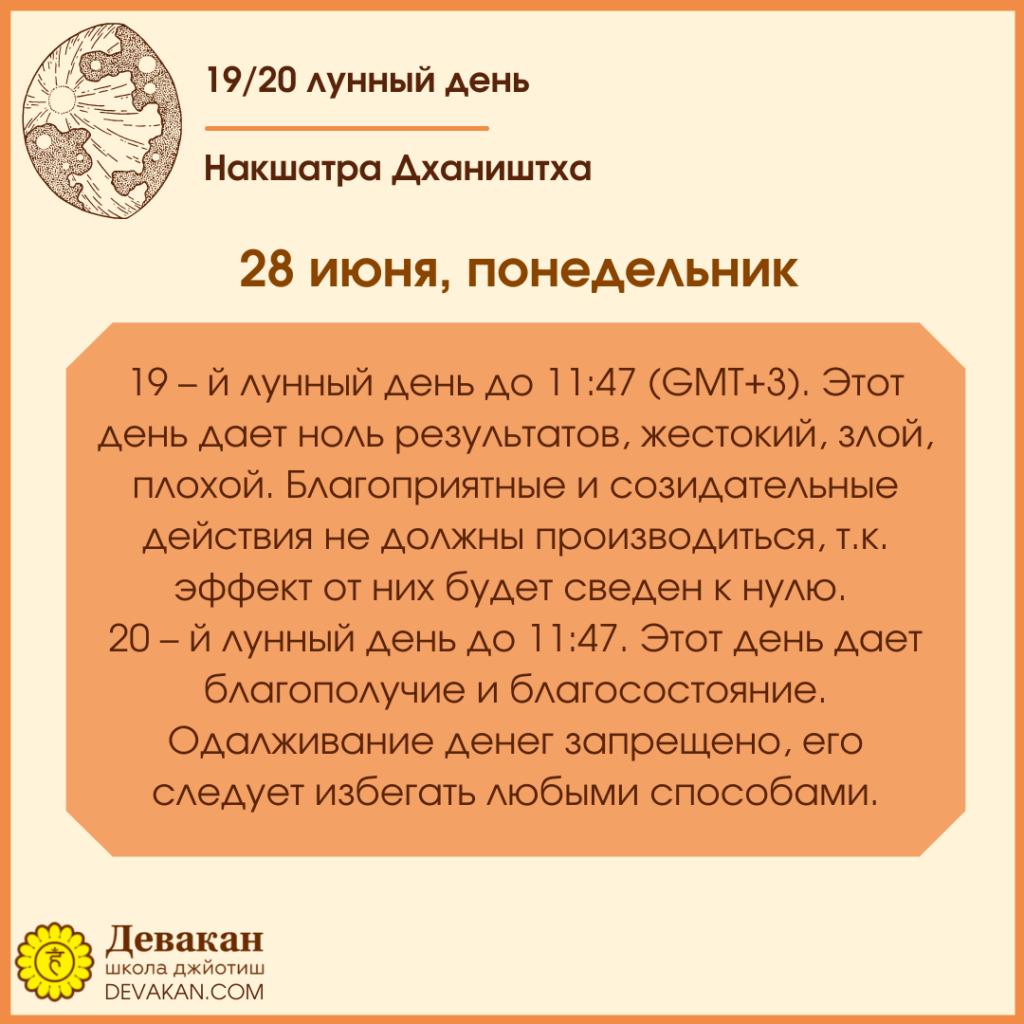 Лунный календарь и Гороскоп на неделю с 28 июня по 4 июля 2021 1